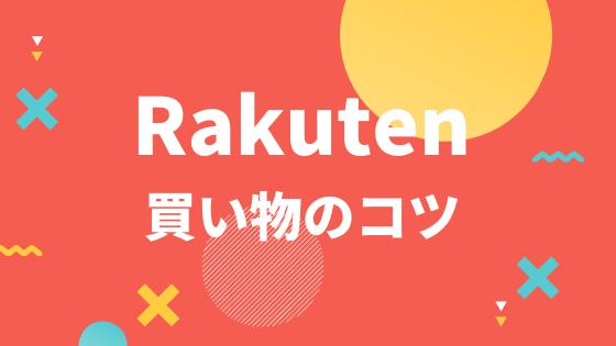 Rakuten 買い物のコツ