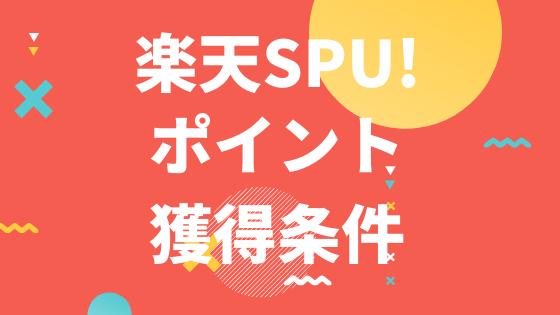 楽天SPU ポイント獲得条件