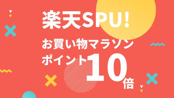 楽天SPU お買い物マラソンポイント10倍