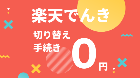 楽天でんき切り替え手続き0円