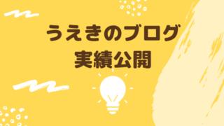 うえきのブログ実績公開