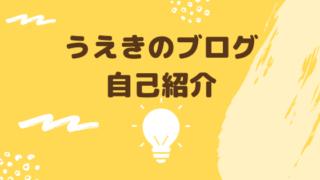 うえきのブログ自己紹介