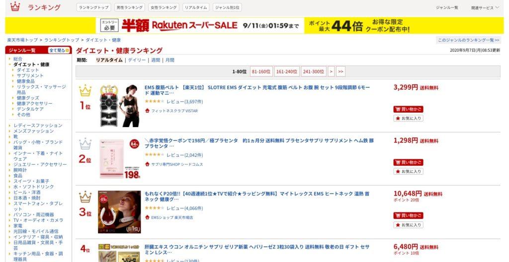 【楽天市場】ダイエット・健康-人気ランキング1位~(売れ筋商品)-リアルタイムランキング