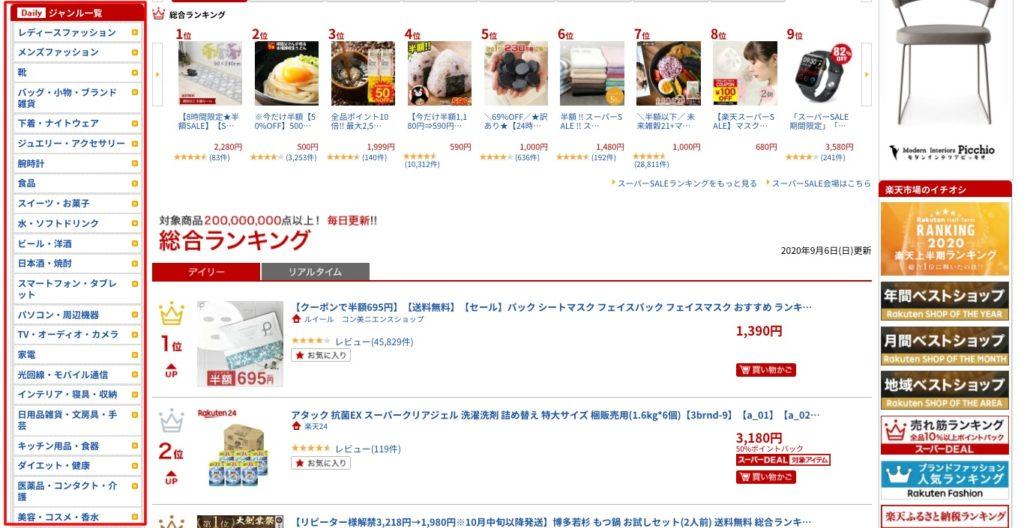 【楽天市場】売れ筋人気ランキング-通販で話題の最新トレンドをリアルタイムにチェック-