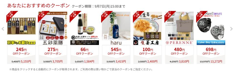 【楽天市場】クーポンランキング