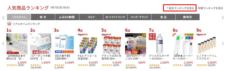【楽天市場】Shopping-is-Entertainment-:-インターネット最大級の通信販売、通販オンラインショッピングコミュニティ