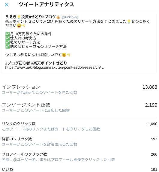 -uekiblog-Twitter プチバズり