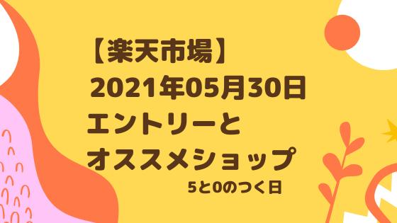【楽天市場】2021年5月30日オススメエントリーとオススメショップ